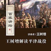 百家讲坛 王树增解读平津战役【全集】