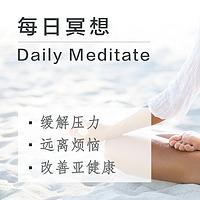 每日正念冥想,告别压力、烦恼、亚健康