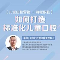 研医社-【儿童口腔营销 • 流程致胜】如何打造标准化儿童口腔
