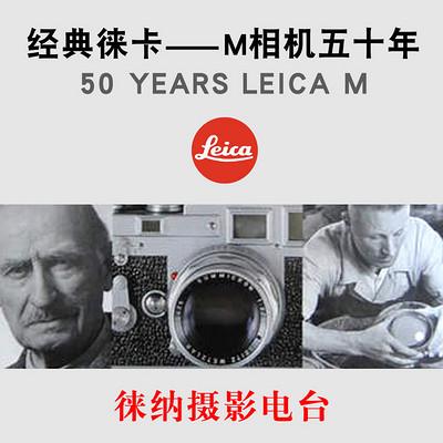 经典徕卡M相机五十年