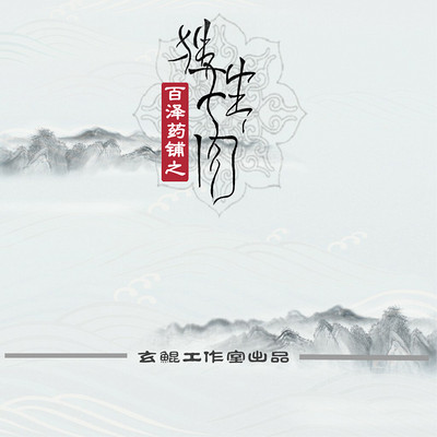 【百泽药铺】——玄鲲工作室出品连载广播剧
