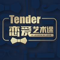 Tender恋爱艺术课
