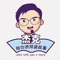 杰克给你讲儿童英语启蒙双语故事
