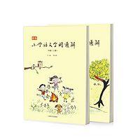 小学一年级·汉字故事《字词通解》