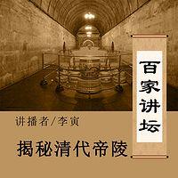 百家讲坛 揭秘清代帝陵【全集】