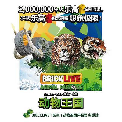 BRICKLIVE(砖享)动物王国环保展一鸟巢站