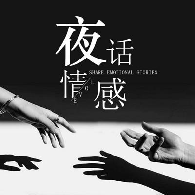 夜话情感 - 凤凰FM