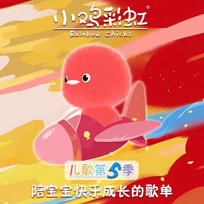 小鸡彩虹儿歌第五季