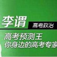 李渭 高中政治