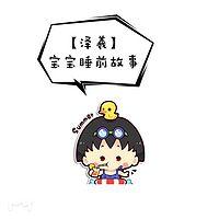 【泽羲】宝宝睡前故事