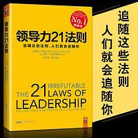 领导力21法则