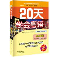 20天粤语系列教材跟读