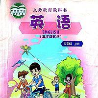 跟过儿姐姐读英语:重大版五年级上册