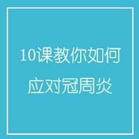 10课教你如何应对冠周炎