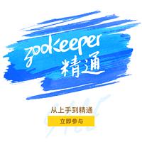 三分钟精通zookeeper技术-Java架构师基础