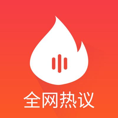 简报丨三分钟全网热议