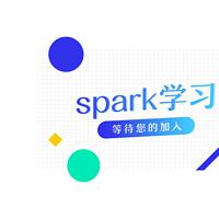 Spark学习技术基础,三节课带你入门Spark大数据