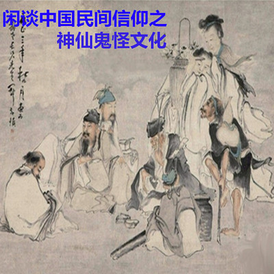 闲谈中国民间信仰之神仙鬼怪文化