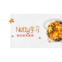 Netty学习-优效学院java架构师