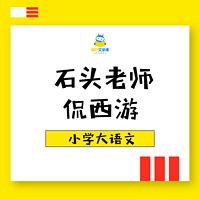 小学大语文——石头老师侃西游