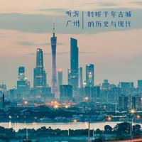 听游广州 | 聆听千年古城的历史与现代