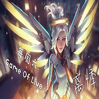GAME OF LIFE游戏人生