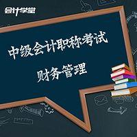 2018中级会计职称考试 -  财务管理