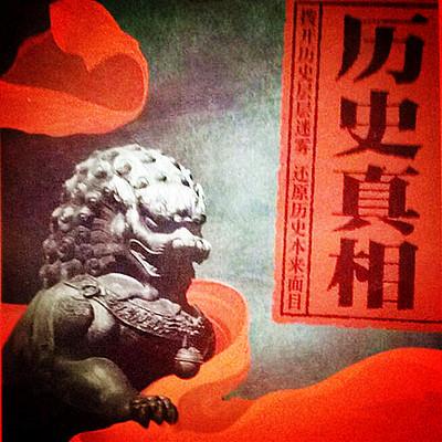 【中国历史真相】