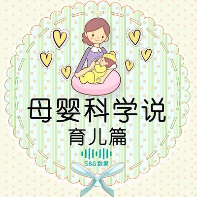 母婴科学说の育儿篇(数果健康)