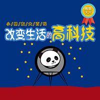 熊猫天天-改变生活的高科技
