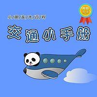 熊猫天天-交通小手册