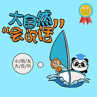 熊猫天天-大自然会说话