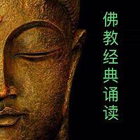 佛教经文诵读