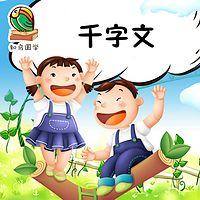 知鸟国学 每天3分钟共读千字文