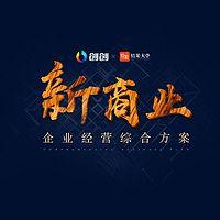 晏许勇:新商业