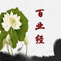 百业经 (朗读)白话文