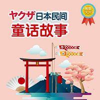 熊猫天天 - 日本民间童话故事