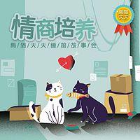 熊猫天天 - 情商培养