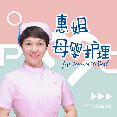 惠姐与您聊聊母婴护理
