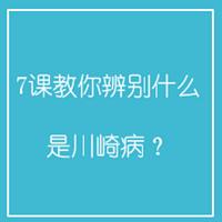 7课教你辨别什么是川崎病?