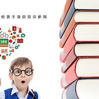 给孩子读的知识新闻