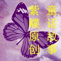 紫蝶原创童话故事