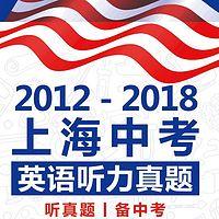 上海中考英语听力真题