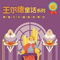 熊猫天天 - 王尔德童话