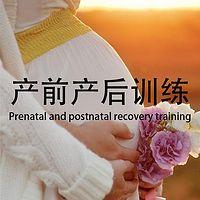 产期产后训练