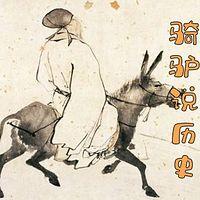 骑驴说历史
