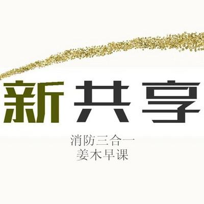 2019姜木消防早课