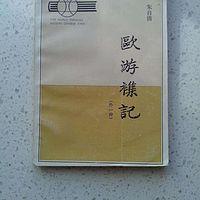 欧游杂记——朱自清