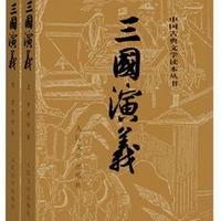 《三国演义》原文朗读