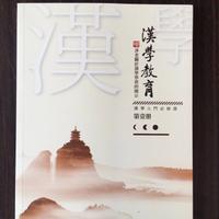 《漢學教育》第壹册(有聲書)